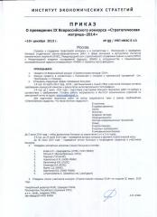 sm-prikaz