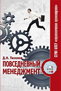 Повседневный менеджмент. Д.Н. Тихонов