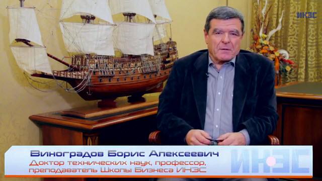 Виноградов Б.А. «Компетенции руководителя в сфере финансового контроля»