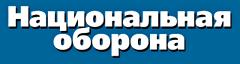 Журнал «Национальная оборона»