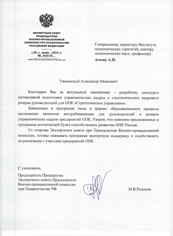 Ремизов М.В., Председатель Президиума Экспертного совета Председателя ВПК РФ