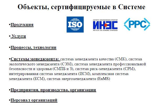 О системе сертификации СДС РОС