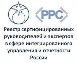 Реестр сертифицированных руководителей и экспертов организаций в сфере интегрированного управления и отчетности  России