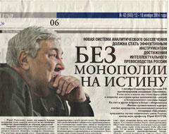 Юрий Коптев об инструментах достижения интеллектуального превосходства России