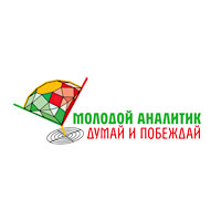 «Думай и побеждай!» — под этим лозунгом в России впервые прошел Всероссийский конкурс «Молодой аналитик»