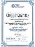 Свидетельство о членстве в Российской ассоциации Бизнес-образования