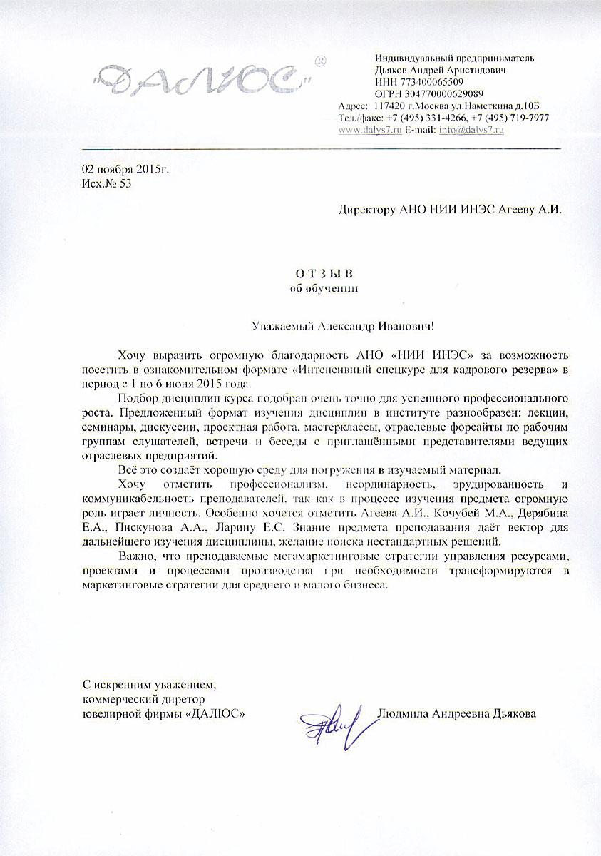 Ювелирная фирма «ДАЛЮС» - отзыв о спецкурсе для ОПК