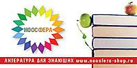 Книжный интернет-магазин «Ноосфера»