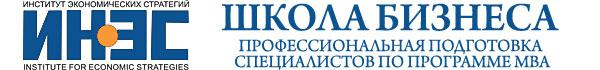 Школа бизнеса ИНЭС РАН